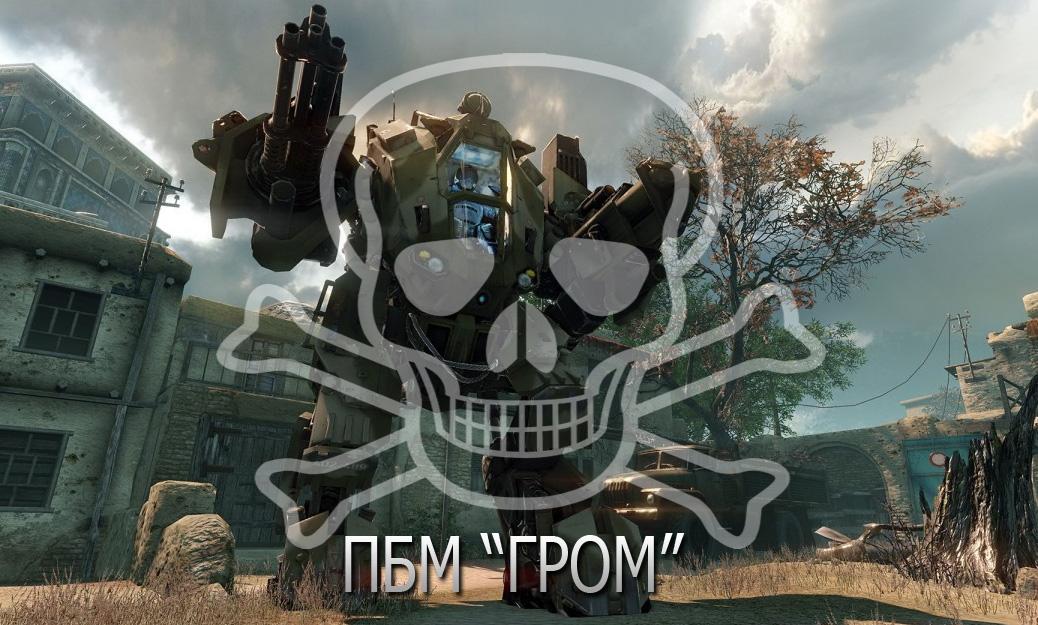 kill-grom