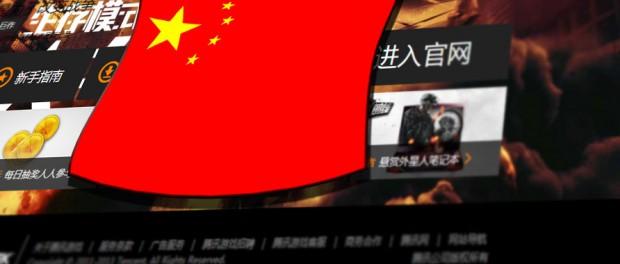 Китайский сервер