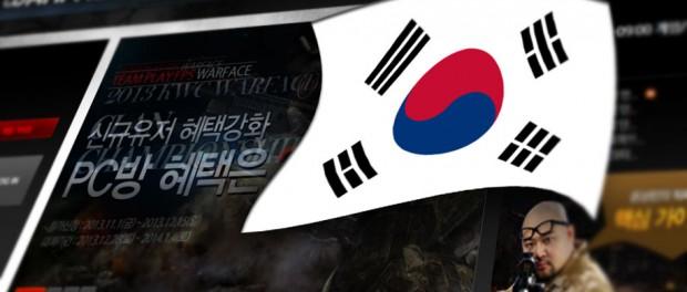 Корейский сервер