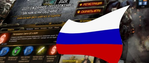 Русский сервер