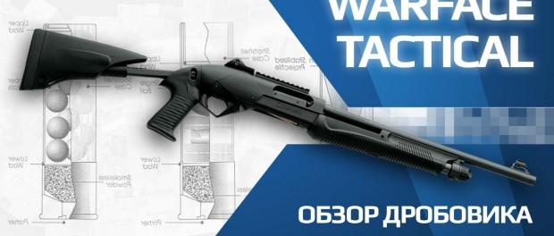 Обзор Benelli Nova tactical