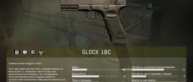 Как выбить Glock 18C