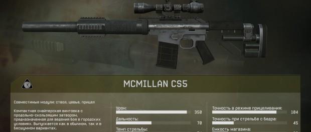 Как выбить McMillan CS5