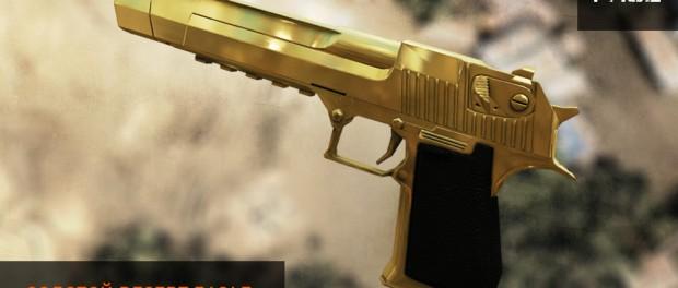 Desert Eagle (золотой )